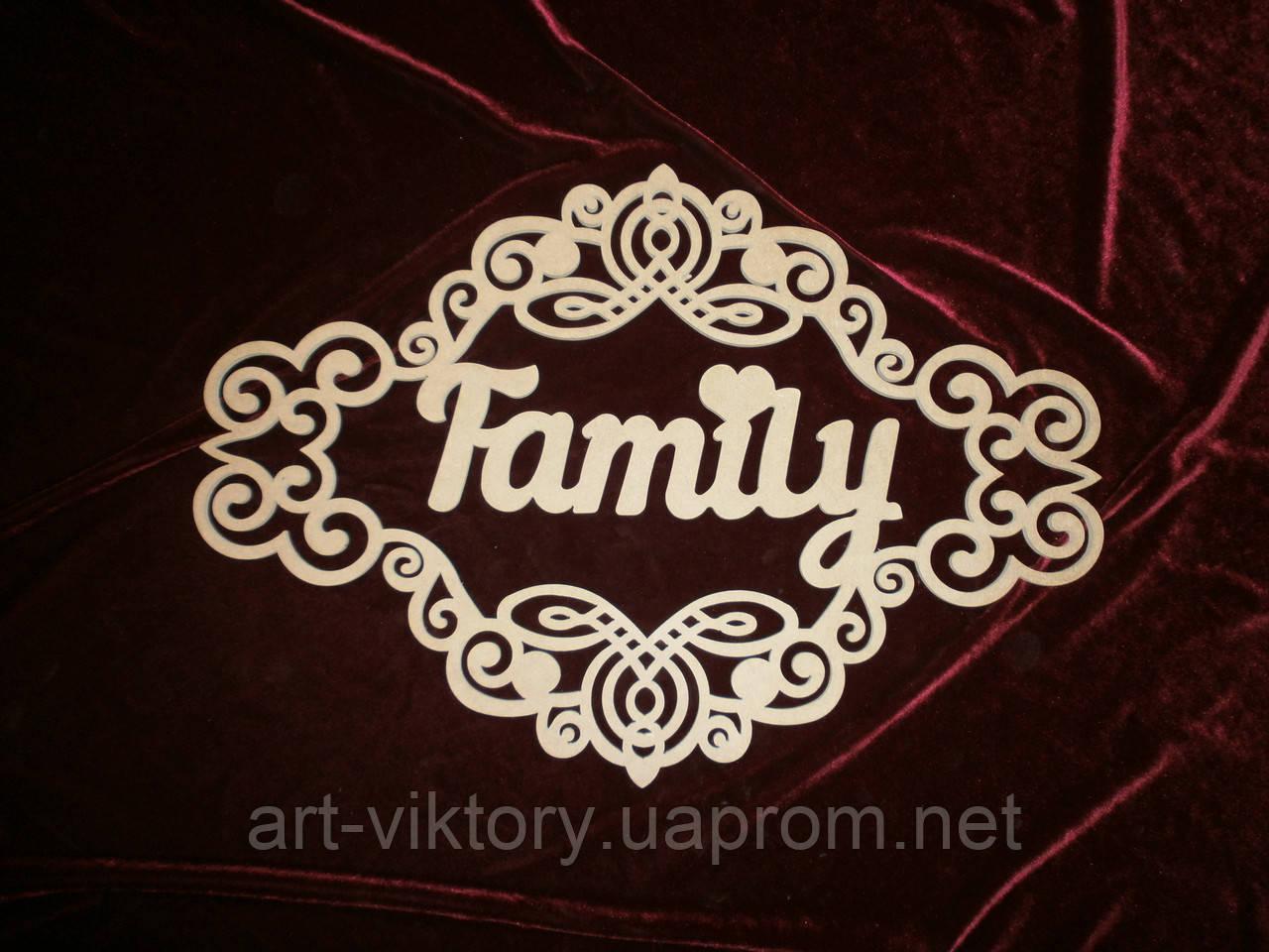 Рамка ажурная Family (58 х 40 см), декор