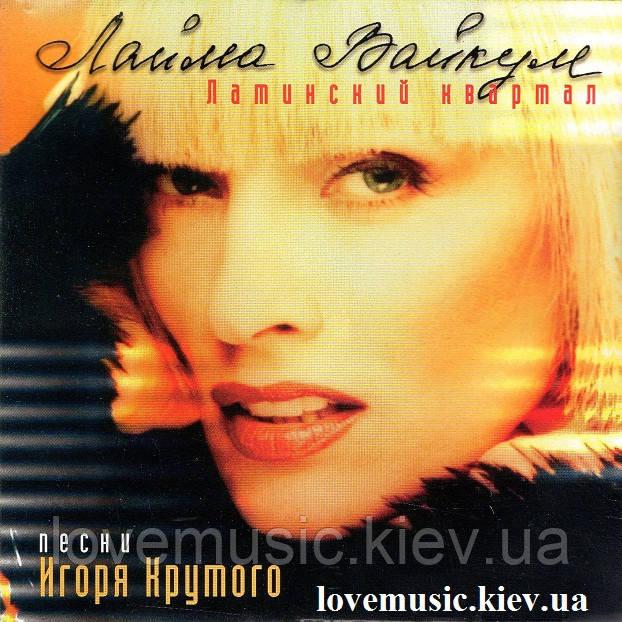 Музичний сд диск ЛАЙМА ВАЙКУЛЕ Латинский квартал (1998) (audio cd)