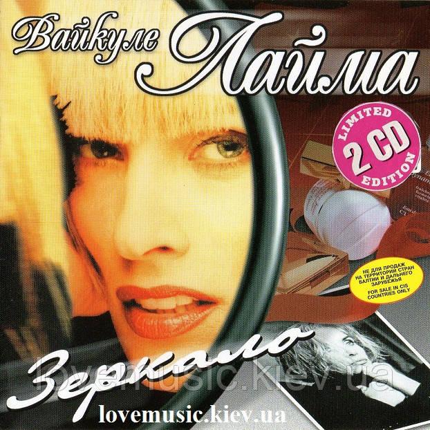 Музичний сд диск ЛАЙМА ВАЙКУЛЕ Зеркало (1999) (audio cd)
