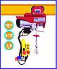 Тельфер Euro Craft с кареткой BOXER 500 КГ✔2кВт ✔лебедка с передвижным механизмом ✔ Качество!✔ Гарантия 1 год!