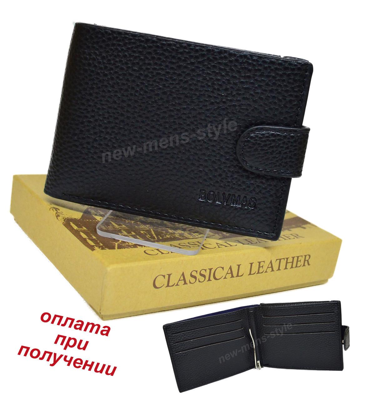bb1c80154a3d Мужской кожаный шкіряний кошелек портмоне клипса зажим для денег BOLVMAS -  Bigl.ua