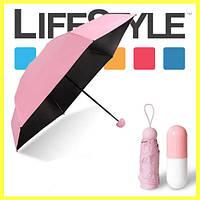 Зонтик - капсула в футляре