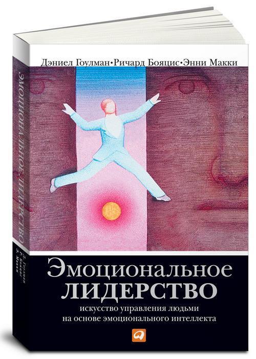 Эмоциональное лидерство: Искусство управления людьми на основе эмоционального интеллекта Гоулман Д - Магазин Кошара в Киеве