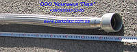 Металлорукав для углекислоты. Металлорукав для СО2. Металлорукав углекислотный. Шланг углекислотный (СО2) Ду40