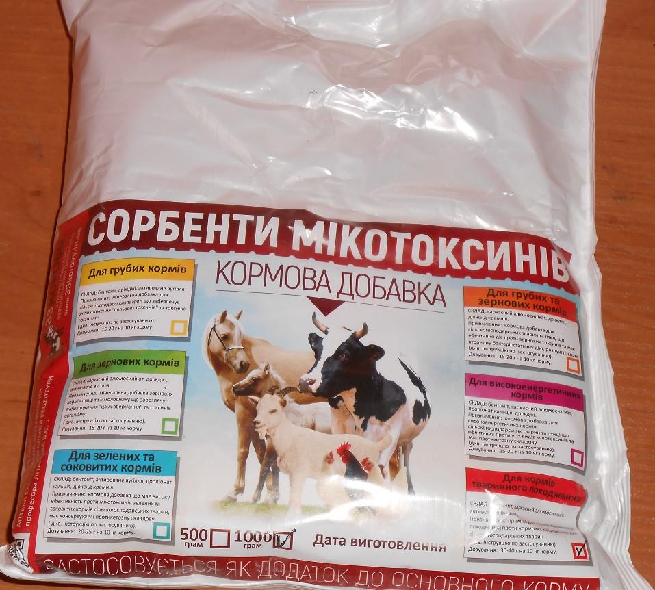 Сорбент Мікотоксинів для високоенергетичних кормів (малиновий) 1 кг Укрветбиофарм