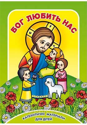 Бог любить нас. Катехитичні матеріали для дітей
