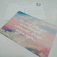 """Дизайнерская открытка """"Скучаю по тебе"""", фото 1"""