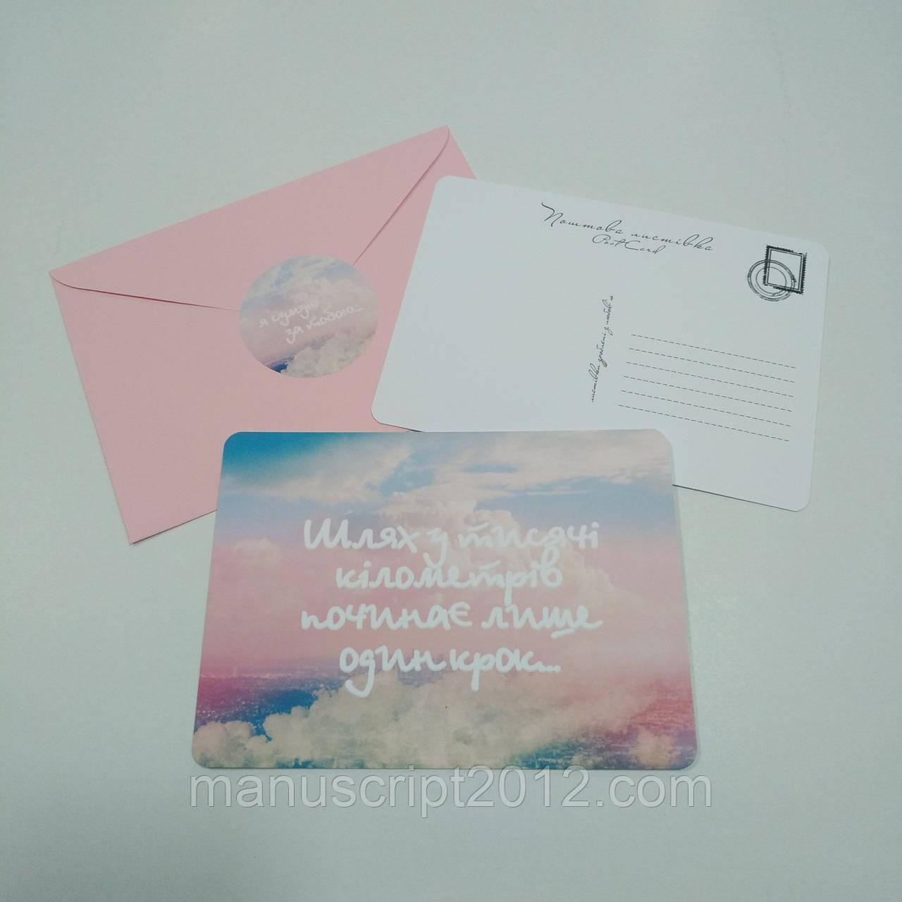 """Дизайнерская открытка в наборе """"Скучаю по тебе"""""""