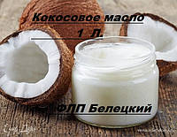 Кокосовое масло нерафинированное(1 литр)