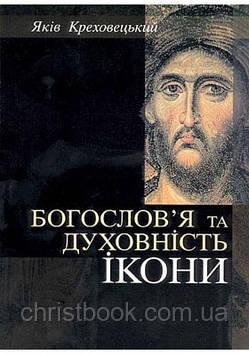 Богослов`я та духовність ікони