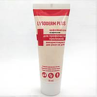 Лизодерм Плюс профессиональный крем, 75 мл