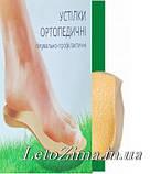 Полустельки ортопедические для детей и взрослых р.36-43, фото 3