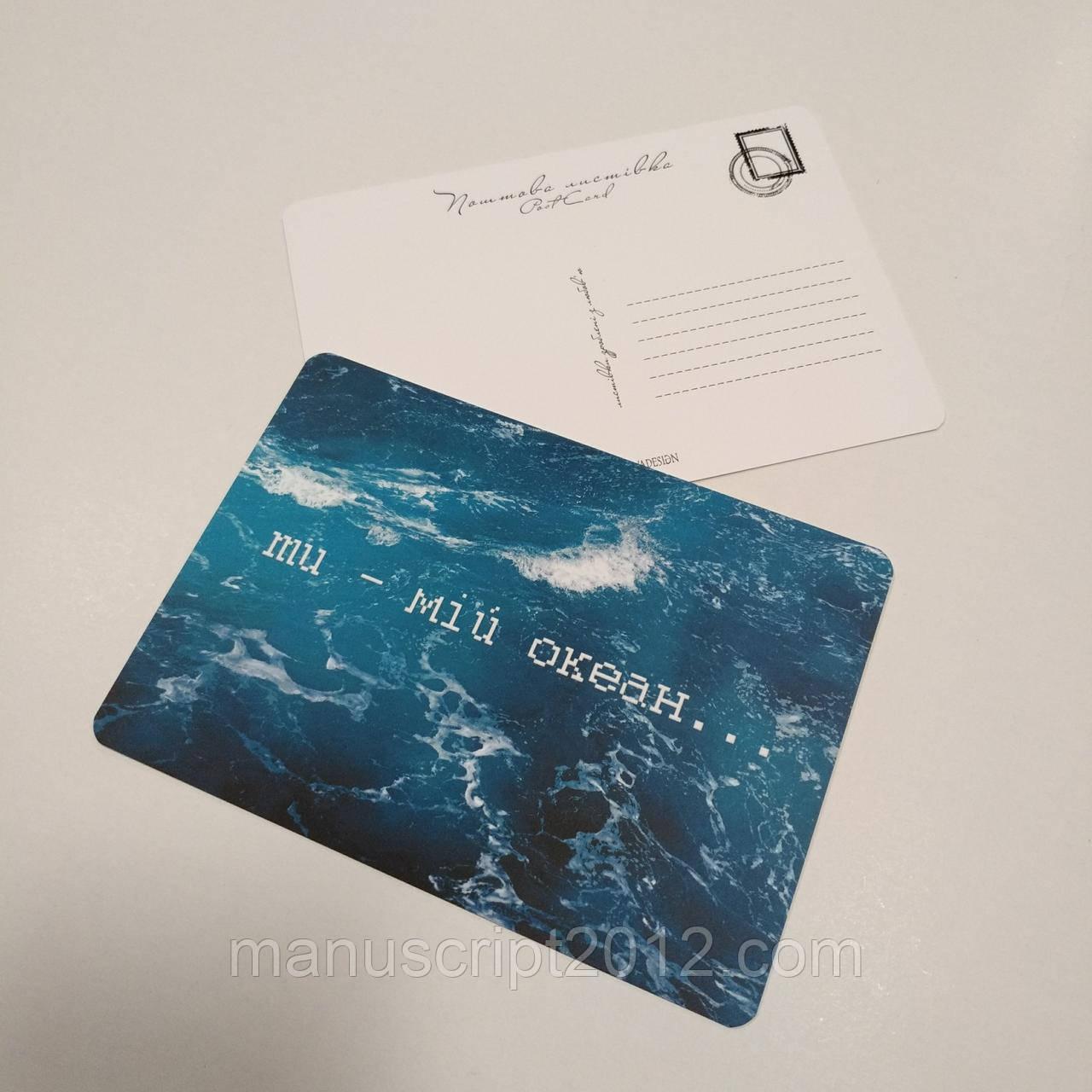"""Дизайнерская открытка """"Ты - мой Океан"""""""