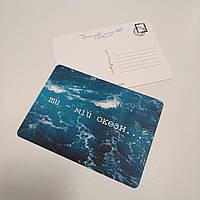"""Дизайнерська листівка """"Ти - мій Океан"""""""
