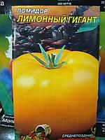 Томат Лимонный гигант высокорослый, 10 грамм