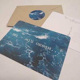 Дизайнерская открытка в наборе с конвертом и стикером