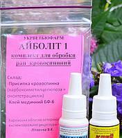 Айболит 1 (присыпка гемостатическая' клей бф-6 10 г) Укрветбиофарм