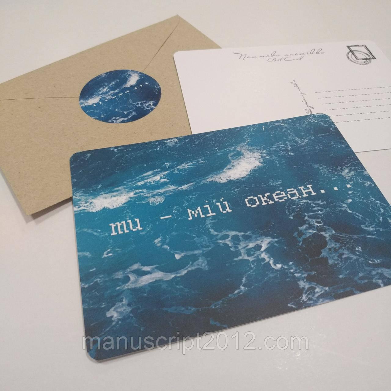 """Дизайнерская открытка в наборе """"Ты - мой Океан"""""""