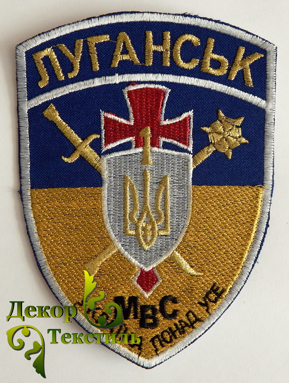 "Шеврон (нашивка) -  ""Луганськ"", пришивний"