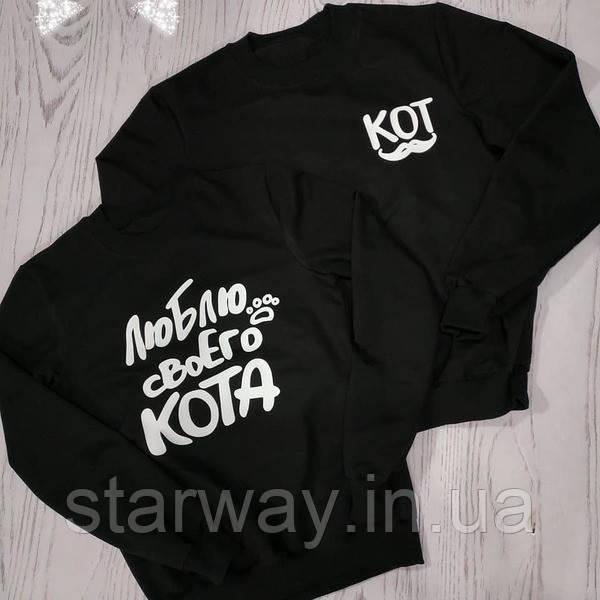 Світшот чорний люблю свого кота лого   кофта кіт   для закоханих парні