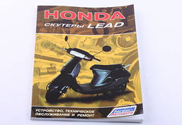 Инструкция Honda Lead - MV