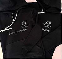 Худі чорне ближче ніж поруч парні | super logo | Толстовка для закоханих, фото 1