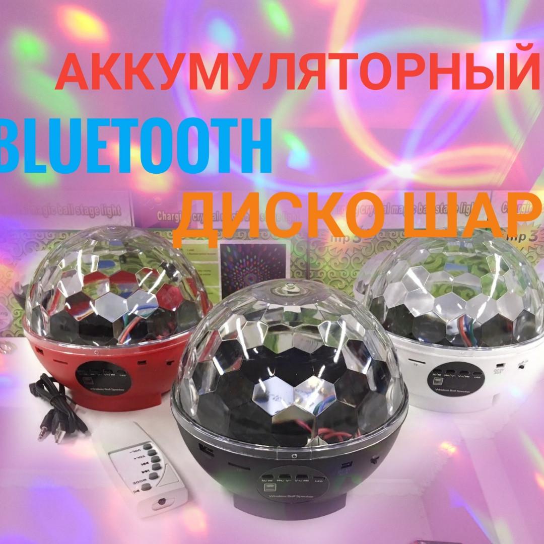 Диско шар беспроводной аккумуляторный с Bluetooth с пультом ДУ 7 color DMX 512