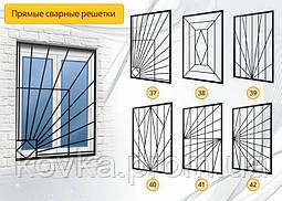 Прямые сварные решетки на окна, код: 05012 (37-72)