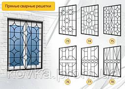 Прямые сварные решетки на окна, код: 05013 (73-108)