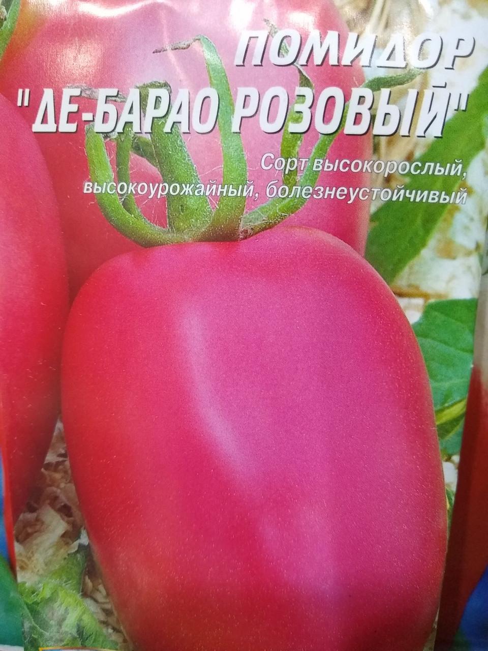 Семена Томат Де Барао розовый среднепоздний, высокорослый 5 грамм Украина