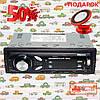 Автомагнитола MP3 4007U ISO, фото 2