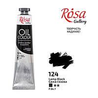Краска масляная Сажа газовая 45 мл Rosa Gallery