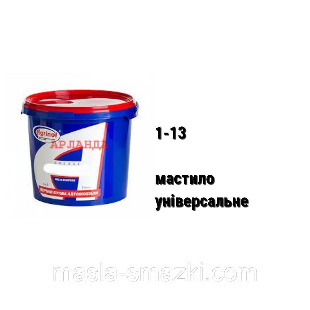 1-13 мастило універсальне