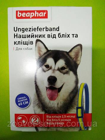 Ошейник для собак против блох и клещейBeaфар желто-голубой 65 см, фото 2