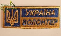 """Шеврон (нашивка) -  """"Волонтер Україна"""", пришивний"""