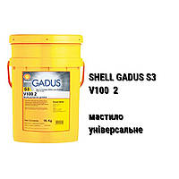 Shell Gadus S3 V100 2 мастило універсальне 18 кг