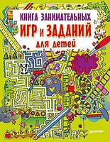 Книга занимательных игр и заданий для детей