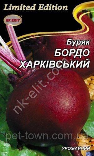 Буряк БОРДО ХАРКІВСЬКИЙ 20г