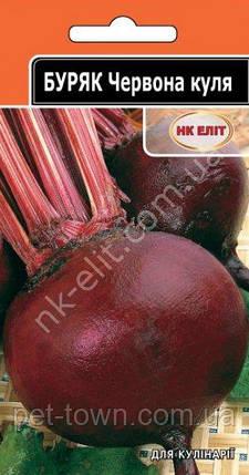 Буряк Червона Куля 3г , фото 2