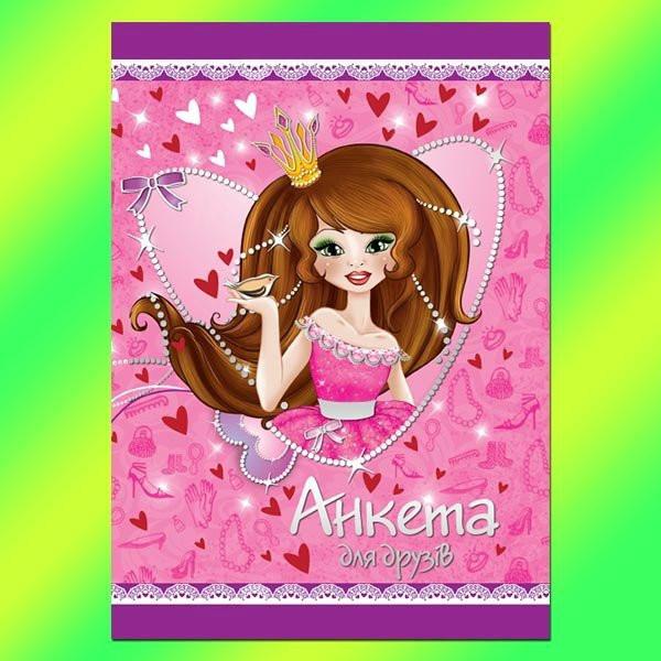 Глория Анкета для друзів. Дівчинка (рожевий)