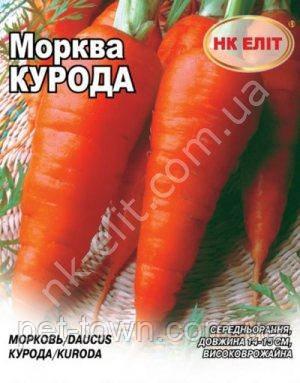 Морква Курода ( 25 г )