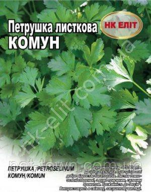Петрушка Листкова Комун ( 30 г )