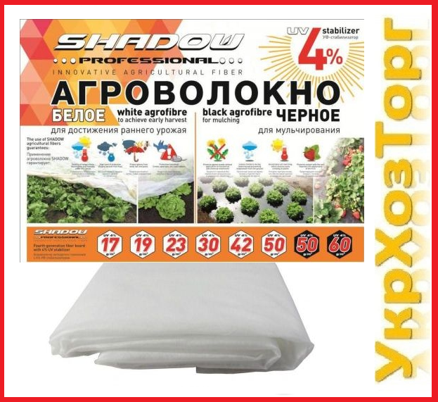 """Агроволокно пакетированное 19 г/м² белое 1.6х5 м. """"Shadow"""" (Чехия) 4%"""