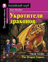 Укротители драконов. Домашнее чтение с заданиями по новому