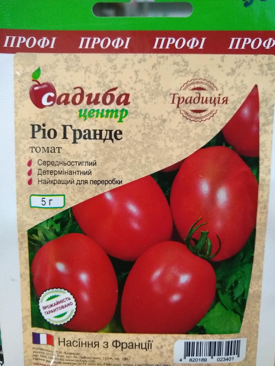 Семена Томат Рио гранде сорт среднеранний детерминантный красный  5 грамм семян упаковка Service Plus Франция