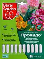 Провадо 2.5 PR капсула - инсектицид, Bayer - 20 гр