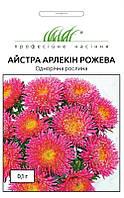 Насіння Айстра  Арлекін рожева  0,1 г Satimex