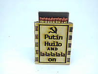 "Спички ""Putin Huilo and la-la-la-la-la on"""