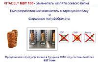 VITACEL МВТ 100 рослинний ємульгатор,  замінник соевого изолята псилиум соеый изолят текстурат крахмал кебаб