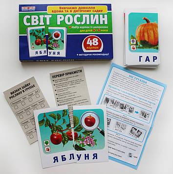"""Ранок Кр. 1147 Картки """"Світ рослин"""""""